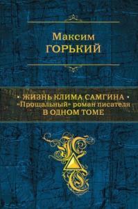 Жизнь Клима Самгина. «Прощальный» роман писателя в одном томе