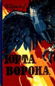 Юрта Ворона (сборник)