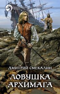 Дмитрий Смекалин - Ловушка архимага