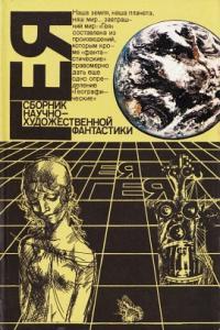 Гея (1988)