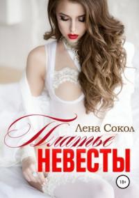 Елена Сокол - Платье невесты
