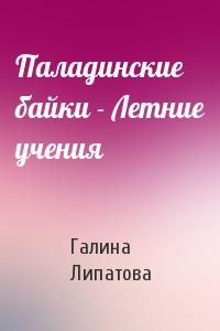 Паладинские байки - Летние учения