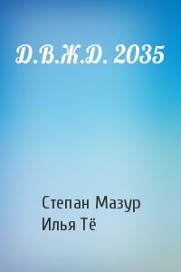 Д.В.Ж.Д. 2035