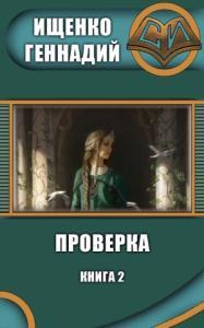 Геннадий Ищенко - Проверка 2 (СИ)