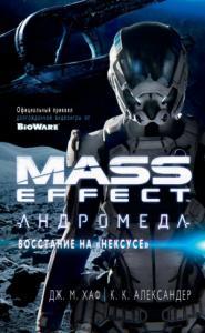 Mass Effect. Андромеда: Восстание на «Нексусе»