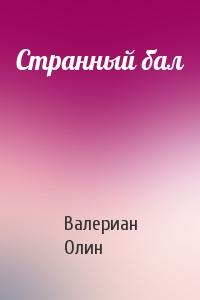 Валериан Олин - Странный бал