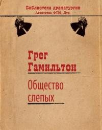Грег Гамильтон - Общество слепых
