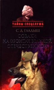 Собаки на фронтах Великой Отечественной
