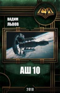 Вадим Львов - Аш 10