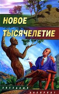 Виталий Романов - Поцелуй серебристой дымки