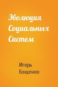 Игорь Бощенко - Эволюция Социальных Систем