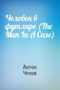 Человек в футляре (The Man In A Case)