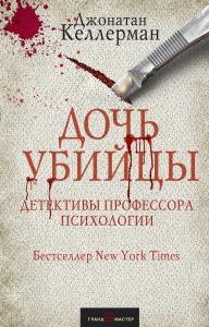 Дочь убийцы