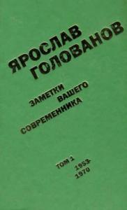 Заметки вашего современника. Том 1. 1953-1970
