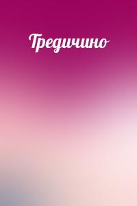 - Тредичино