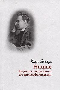 Карл Ясперс - Ницше. Введение в понимание его философствования