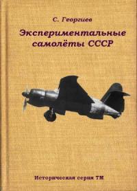 Экспериментальные самолёты СССР