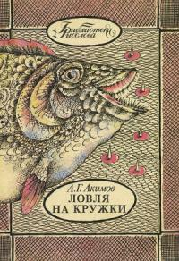 Александр Акимов - Ловля на кружки