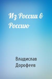 Из России в Россию