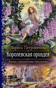 Лариса Петровичева - Королевская орхидея