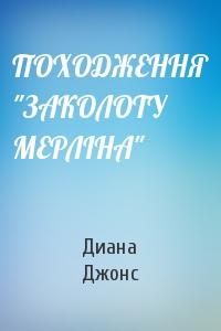 """ПОХОДЖЕННЯ """"ЗАКОЛОТУ МЕРЛІНА"""""""