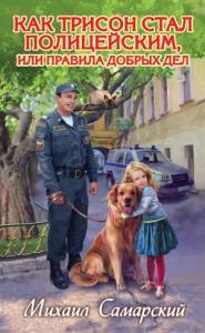 Как Трисон стал полицейским, или Правила добрых дел
