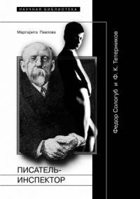 Писатель-Инспектор: Федор Сологуб и Ф. К. Тетерников