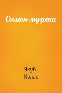 Сымон-музыка