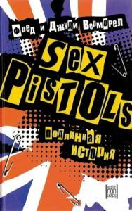 «Sex Pistols»: подлинная история