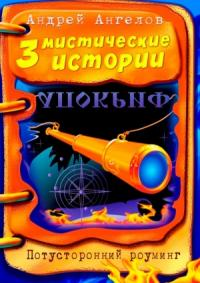 Три мистические истории