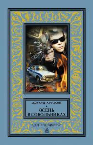 Осень в Сокольниках (сборник)