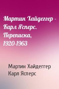 Мартин Хайдеггер - Карл Ясперс. Переписка, 1920-1963