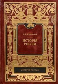 Том 1. Часть 1. Киевский период