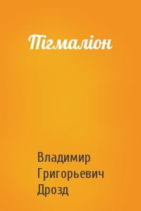 Пігмаліон