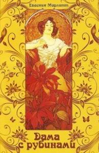 Дама с рубинами