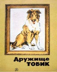 Юрий Яковлев - Вдвоем с собакой