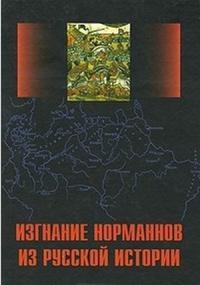 Изгнание норманнов из русской истории. Выпуск 1