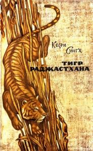 Тигр Раджастхана
