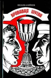 Шолом Алейхем - Кровавая шутка