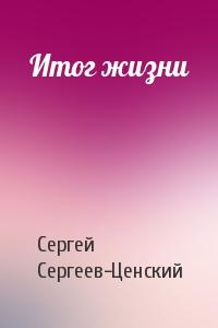 Сергей Сергеев-Ценский - Итог жизни