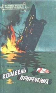 Корабель приречених