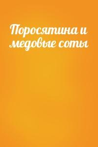 - Поросятина и медовые соты