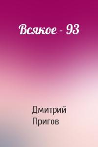 Всякое - 93