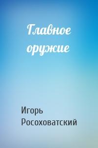 Игорь Росоховатский - Главное оружие