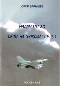 Мадам Гали – 3. Охота на «Сокола» (F-16) (издательская)