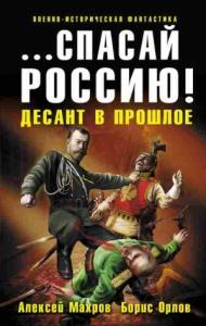 «…Спасай Россию!» Десант в прошлое