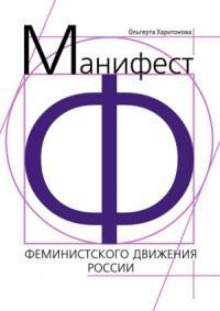 Манифест феминистского движения России