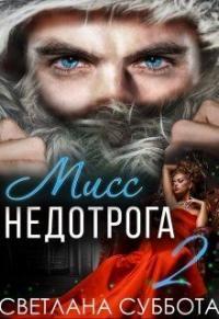 Шесть секретов мисс Недотроги