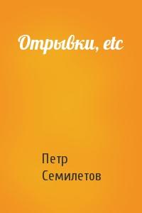 Петр Семилетов - Отрывки, etc