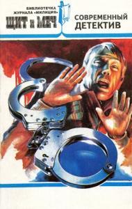 Щит и меч, № 4, 1995 (сборник)